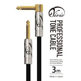 Vivie Professional Tone Cable [3m, S/Sプラグ]