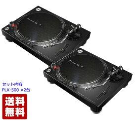 Pioneer DJ パイオニア PLX-500-K Player Set (PLX500-K 2台) -DIRECT DRIVE TURNTABLE-【送料無料】