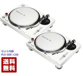 Pioneer DJ パイオニア PLX-500-W Player Set (PLX500-W 2台)-DIRECT DRIVE TURNTABLE-【送料無料】