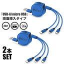 【2本セット】巻取り式 1.2m 3A【USB 両面挿入】3in1 充電ケーブル Type-C, micro USB, Lightning 同時充電対応