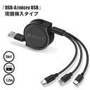 USB 3in1 充電ケーブル【USB 両面挿入】巻取り式 1.2m 3A Type-C, micro USB, Lightning 3A 同時充電対応