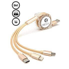 USB 3in1 充電ケーブル 巻取り式 1m Type-C, micro USB, Lightning