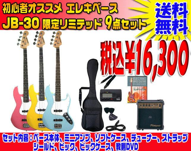 エレキベース JB-30 限定リミテッドセット【 エレキベース9点セット! 】【送料無料】
