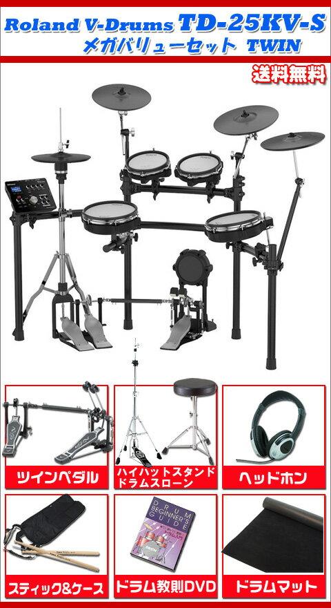 【お買い物マラソン開催中 ポイント10倍 〜4/20 23:59まで】電子ドラム ローランド Roland V-Drums TD-25KV-S メガバリューセット TWIN【送料無料(離島を除く)】