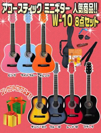 アコースティックギターW-108点セット