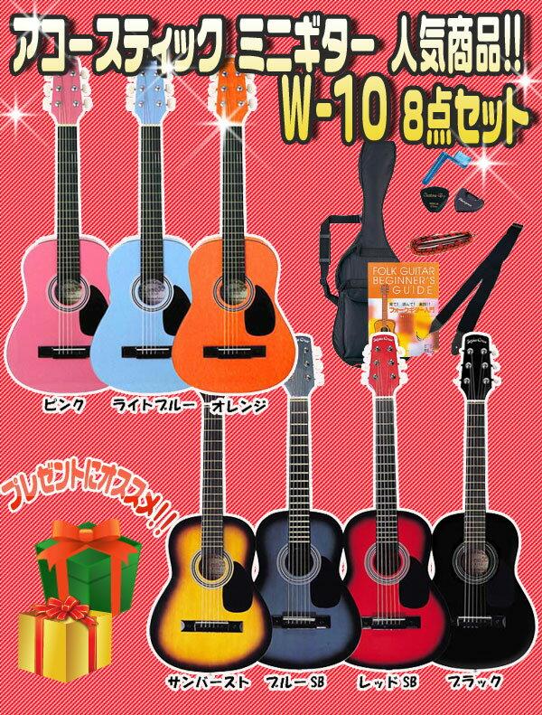 ミニギター ミニアコースティックギター アコースティックギター W-10 8点セット【お子様 子供向け アコースティックミニギター8点セット】【InstCPN2015DEC】