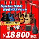 アコースティックギター アコギ エレアコ入門セット Sepia Crue EAW-01 初心者おすすめセット【送料無料】
