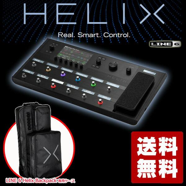 LINE6 ライン6 エフェクター HELIX & Helix Backpack SET【送料無料】