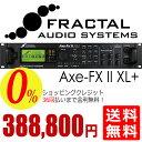 【即納可能 ポイント10倍】Fractal Audio Systems フラクタルオーディオ Axe-FxII XL+ 【送料無料】【あす楽対応_関東】【082...
