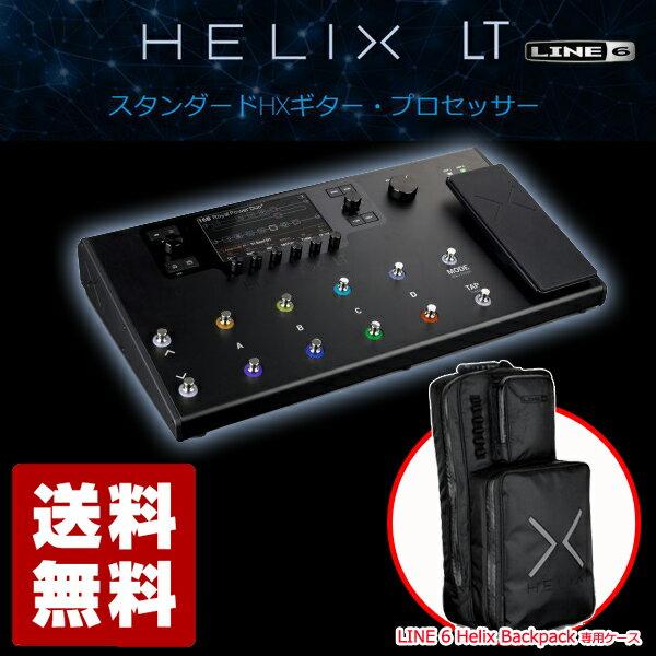 LINE 6 ライン6 エフェクター Helix LT & Helix Backpack SET【送料無料】