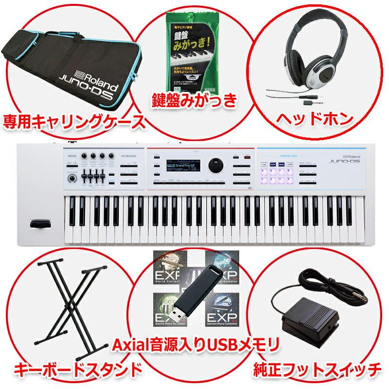 シンセサイザー キーボード ローランド 61鍵盤 Roland JUNO-DS61W スターターセットNEW【専用ケース付 台数限定 豪華7点セット】【送料無料】