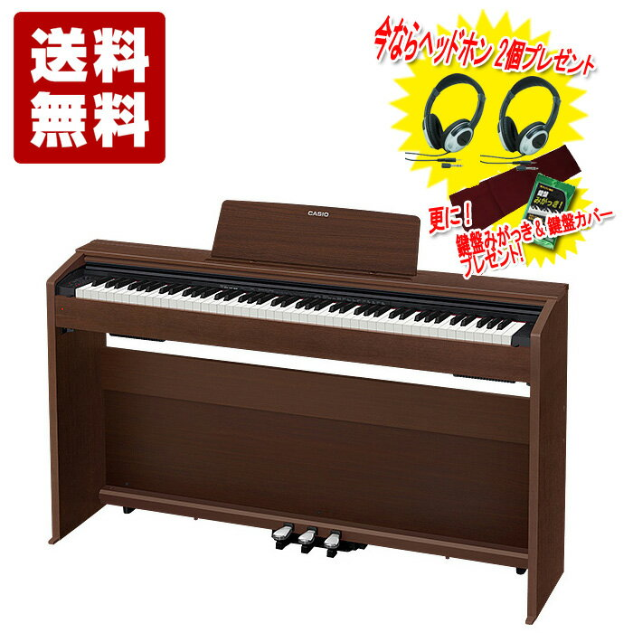 電子ピアノ カシオ CASIO Privia PX-870BN オークウッド調【今ならヘッドホン 2個、鍵盤ミガッキ、鍵盤カバープレゼント中!】【送料無料 (大型商品につき代引き不可)】