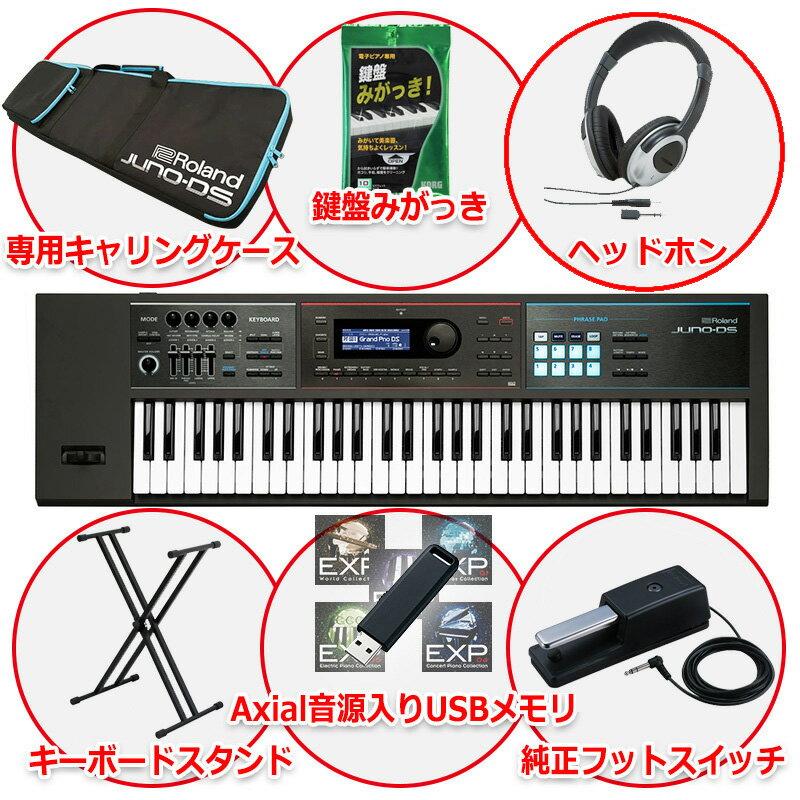 【即納可能】シンセサイザー キーボード ローランド 61鍵盤 Roland JUNO-DS61 スターターセットNEW【専用ケース付 台数限定 豪華7点セット】【送料無料】【あす楽対応_関東】