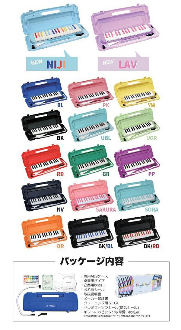 鍵盤ハーモニカ メロディーピアノ P3001-32K【吹き口&ホース付き】【送料無料】