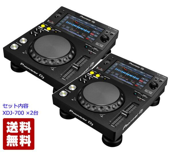 Pioneer DJ パイオニア XDJ-700 (XDJ-700 2台) Player Set【今なら 専用カバー プレゼント!】【送料無料】【次回入荷2019年1月中旬入荷予定 ご予約受付中】