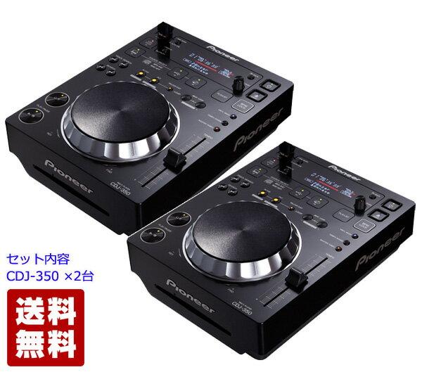 Pioneer DJ パイオニア CDJ-350 (CDJ350 2台) Player Set【送料無料】【次回4月中旬入荷予定 ご予約受付中】