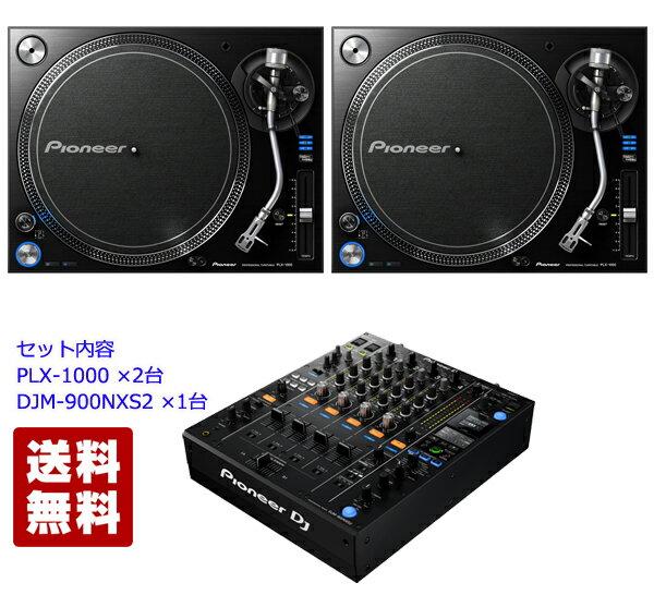Pioneer DJ パイオニア PLX-1000 & DJM-900NXS2 Player Mixer SET【送料無料】