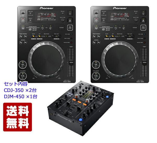 Pioneer DJ パイオニア CDJ-350 & DJM-450 Player Mixer Set【送料無料】【次回4月中旬入荷予定 ご予約受付中】