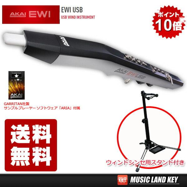 【ポイント10倍】AKAI professional EWI USB ウィンドシンセ用スタンド(WSS-100)セット【送料無料】