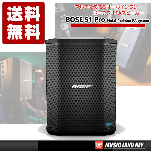 BOSE ボーズ S1 Pro Multi-Position PA system【送料無料】