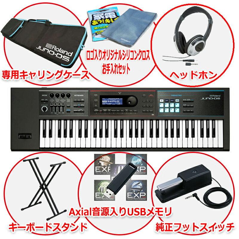 シンセサイザー キーボード ローランド 61鍵盤 Roland JUNO-DS61 スターターセットNEW【専用ケース付 台数限定 豪華7点セット】【送料無料】