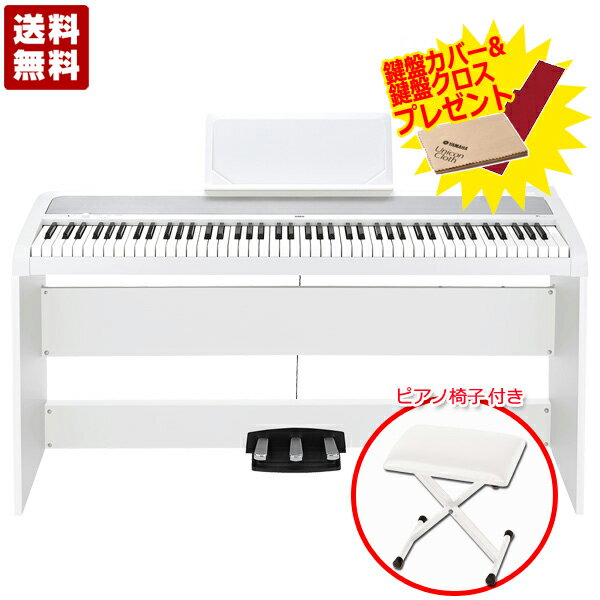 【即納可能】電子ピアノ KORG コルグ B1SP WH デジタルピアノ【今ならピアノ椅子 & 鍵盤クロス & 鍵盤カバー付き】【送料無料(離島を除く)】【あす楽対応_関東】