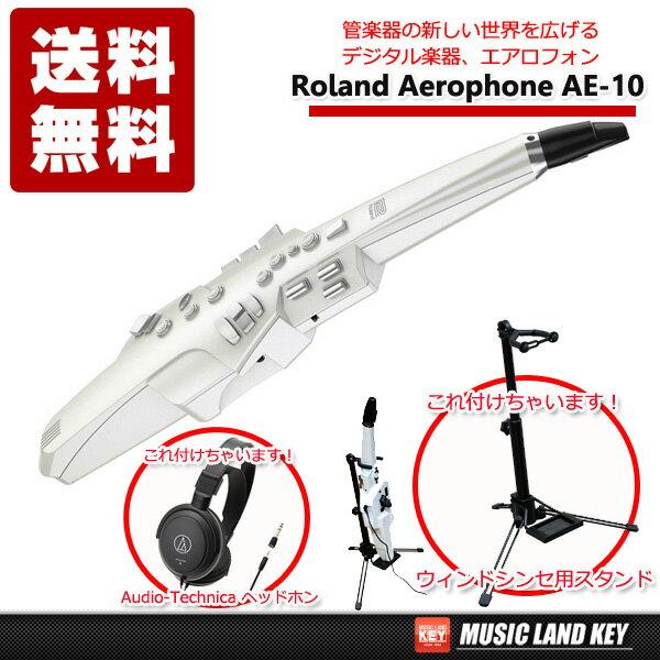 ローランド Roland Aerophone AE-10 エアロフォン【今ならウィンドシンセ用スタンド & Audio-Technica社ヘッドホン プレゼント】【送料無料】