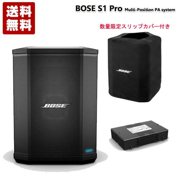 【即納可能】【数量限定スリップカバー付き】BOSE ボーズ Bose S1 Pro system 専用リチウムイオンバッテリー付【送料無料】【あす楽対応_関東】