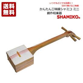 かんたん 三味線 SHAMIKO 三号枡 シャミコミニ SMK-3531-N ナチュラル (無塗装)【送料無料】
