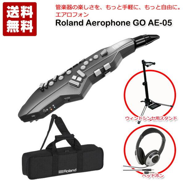 ローランド エアロフォン ウインドシンセ Roland Aerophone GO AE-05 セット【送料無料】