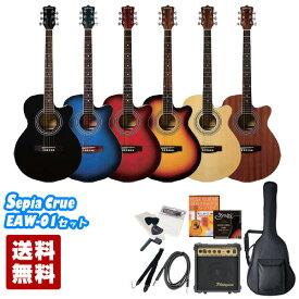 アコースティックギター アコギ エレアコ入門セット Sepia Crue EAW-01 初心者おすすめセット (ENTRY SET)【送料無料】