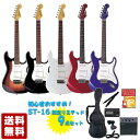 エレキギター 初心者 オススメ入門 セットエレキギター ST-16 限定リミテッドセット (LTDSET + DVD)【送料無料】