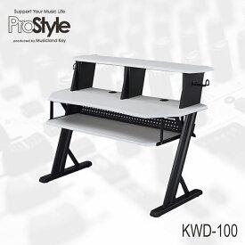 ProStyle ホーム レコーディング テーブル KWD-100 WHITE【送料無料】【大型商品につき代引不可】