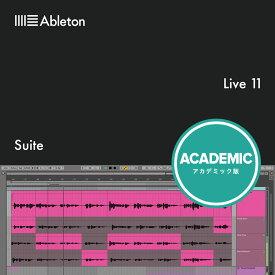 Ableton Live 11 Suite EDU アカデミック版 ダウンロード版【送料無料】