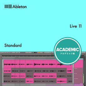 Ableton Live 11 Standard EDU アカデミック版 ダウンロード版【送料無料】