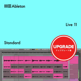 Ableton Live 11 Standard UPG from Live Lite ダウンロード版【送料無料】
