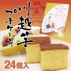 川越芋プチケーキ24個入