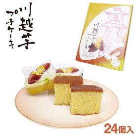 埼玉 お土産 川越芋プチケーキ さつまいも 洋菓子 埼玉みやげ 川越みやげ