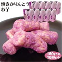 焼きかりんとう お芋160g×10袋 カリントウ おいも 駄菓子 送料無料 油で揚げない【送料無料】