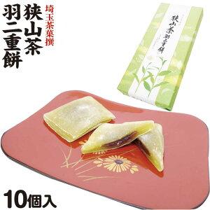 埼玉 お土産 狭山茶羽二重餅 10個入 狭山茶 さやま 羽二重餅 和菓子 餡