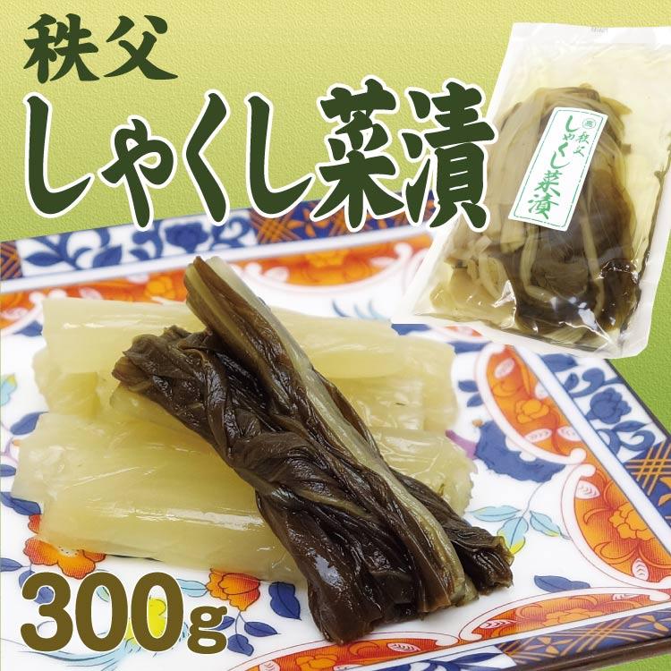 【埼玉 お土産】しゃくし菜300g 埼玉名物 漬物 埼玉みやげ