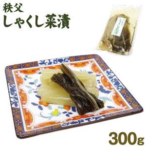 埼玉 お土産 メール便 しゃくし菜300g さいたま 秩父 おみやげ 漬物 漬け物【ゆうパケット】