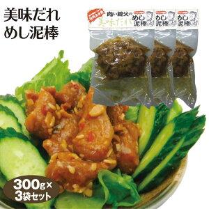肉い親父の美味だれめし泥棒 300g×3袋 にんにく醤油味 大豆 代用肉 ヘルシー ごはんのおとも 惣菜 おつまみ