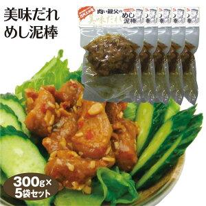 肉い親父の美味だれめし泥棒 300g×5袋 にんにく醤油味 大豆 代用肉 ヘルシー ごはんのおとも 惣菜 おつまみ