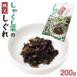 埼玉 お土産 しゃくし菜しぐれ 秩父名物 時雨煮 おかず 惣菜