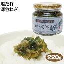 塩だれ深谷ねぎ 埼玉県深谷 ご飯のおとも