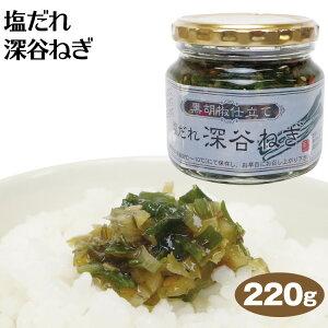 埼玉 お土産 塩だれ深谷ねぎ 220g 深谷ねぎ 深谷ネギ 塩だれ 塩ダレ 惣菜 おかず
