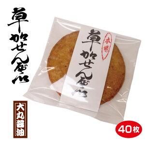 草加せんべい 1枚パック 丸大醤油×40枚 草加煎餅 おせんべい 草加 名物 しょうゆ