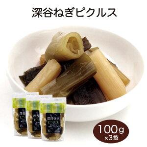 埼玉 お土産 惣菜 深谷ねぎピクルス 100g×3個 さいたま 深谷 酢漬け ビネガー 惣菜 おつまみ