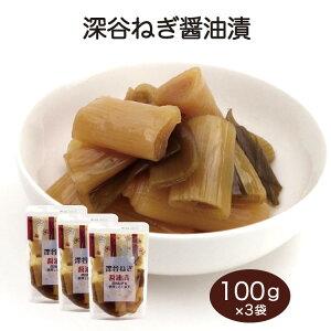 埼玉 お土産 惣菜 漬物 深谷ねぎ醤油漬 100g×3個 さいたま 深谷 名物 おみやげ